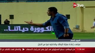 مرتضى منصور: إعادة مباراة الزمالك والداخلية ضربا من الخيال