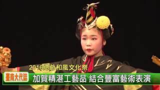 2016總爺和風文化祭 精湛工藝品 結合藝術表演