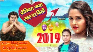 प्रेमिका नया साल पर मिली || New Bhojpuri Song 2019 || PINTU YADAV || लाईफ रिकाडिंग 8200745173