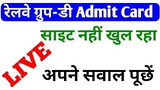 Railway group d admit card update