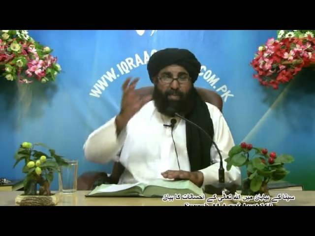 Seena ke Bayaban Mein Bani Israil per Allah Taala k Ehsanat ka Bayan Surrah Al A raf Ayat 160