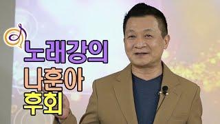 나훈아 - 후회 노래강의 / 작곡가 이호섭