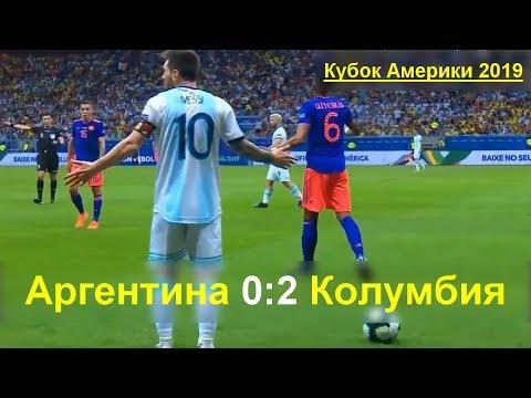 Аргентина - Колумбия 0:2 все голы в матче. Кубок Америки