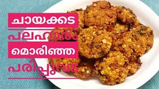 മറക്കാനാവാത്ത നാടൻ ചായക്കട പലഹാരം പരിപ്പുവട // Naadan Parippu VADA //Tea Time Snack // COOKwithSOPHY