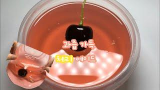 과즙 가득 체리 에이드 액괴 만들기//투명액괴 만들기/…