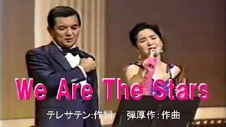 TV番組「加山雄三ショー」の中で、鄧麗君(テレサ・テン)が作詞して、弾...