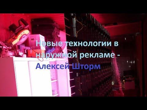Новые технологии в наружной рекламе - Алексей Шторм