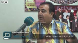 بالفيديو| أين كان صدام حسين لحظة إسقاط تمثاله؟