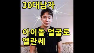 30대 남자 아이돌 얼굴로 만들기  얼굴전체 엘란쎄