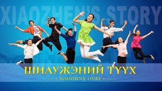 Христийн сүмийн хөгжимт жүжиг | Шиаужэний түүх | Бурханы хайрын дуудлага (Монгол хэлээр)