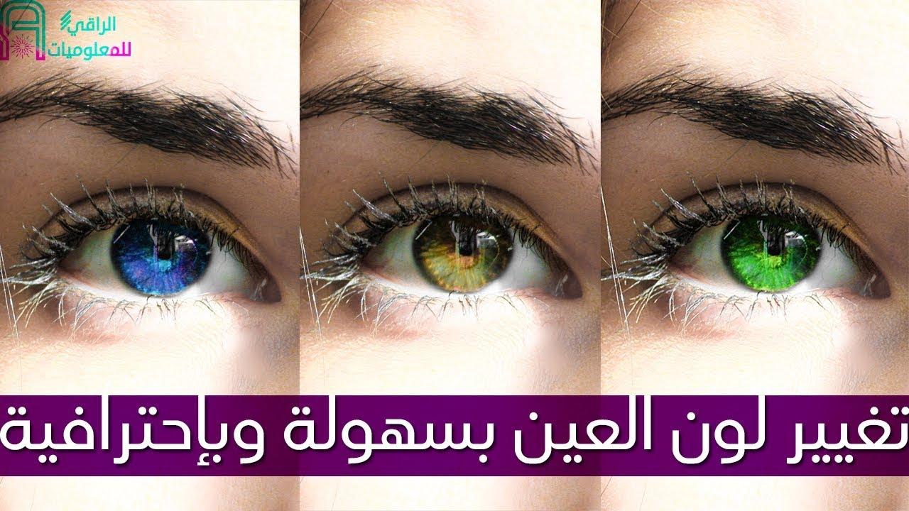 غير لون عينك بإستخدام الفوتوشوب بسهولة وبإحترافية