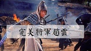 在三國風雲人物中,羅貫中在《三國演義》小說中把趙雲刻畫成堪稱最完美...