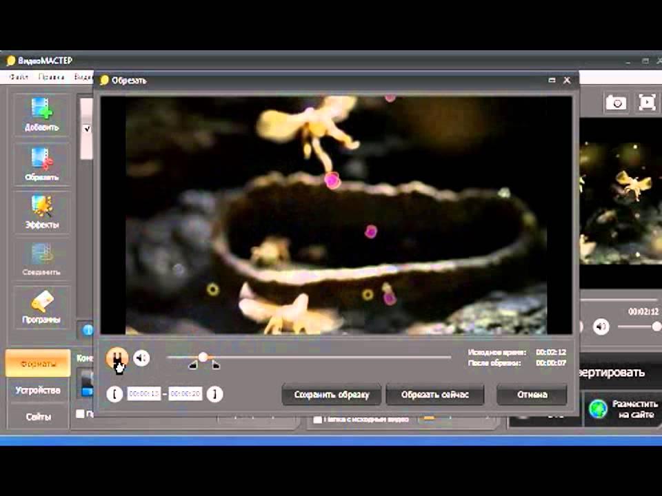 программа видео мастер скачать бесплатно - фото 8