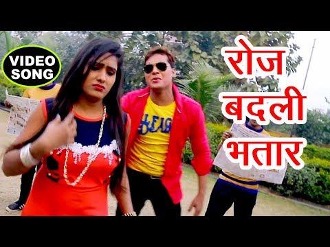 NEW BHOJPURI VIDEO SONGS - रोज बदली भतार - Roj Badali Bhatar - Prince Kumar Shivam - Bhojpuri Songs
