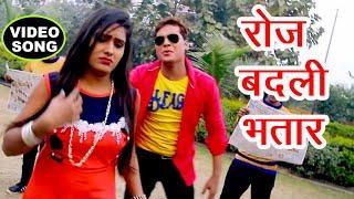 NEW BHOJPURI VIDEO SONGS रोज बदली भतार Roj Badali Bhatar Prince Kumar Shivam Bhojpuri Songs
