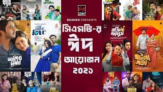 সিএমভি-র ঈদ আয়োজন ২০২১ | Bangla Eid Natok 2021 | CMV
