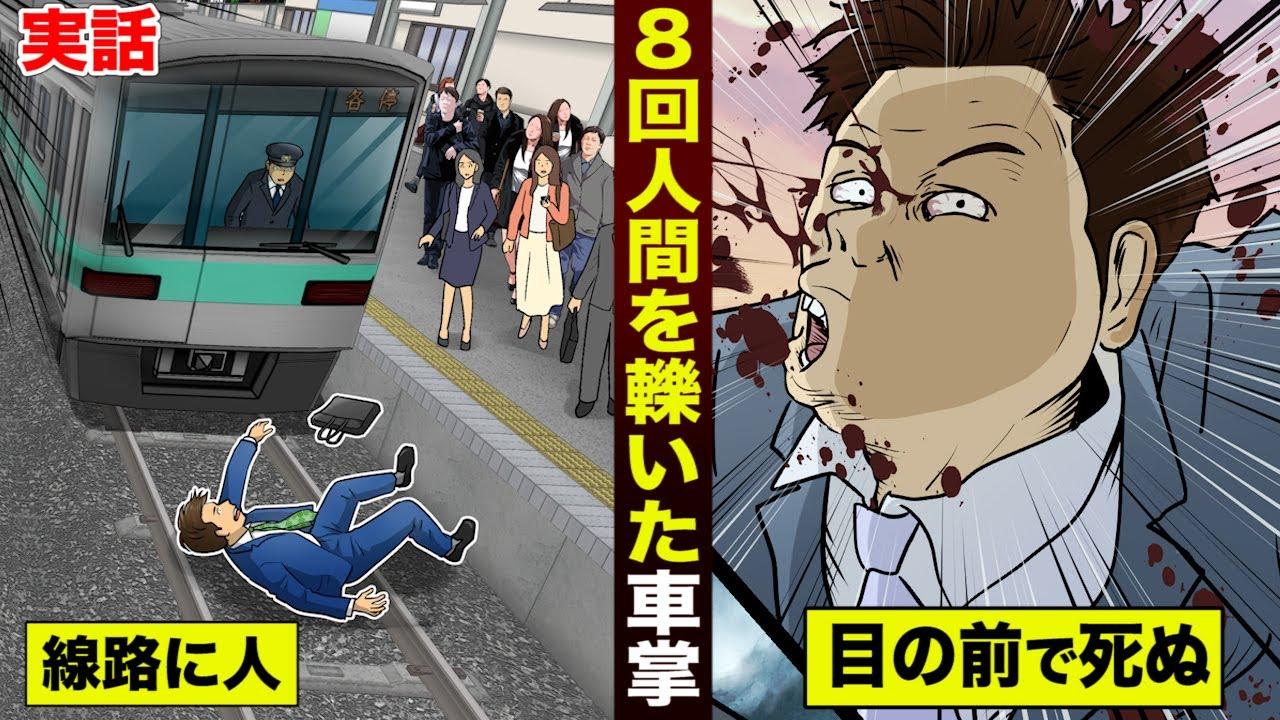 【実話】8回人間を轢いた…電車の運転手。毎回バラバラに飛び散る。