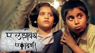 Elizabeth Ekadashi - Trailer Review - Marathi Movie - Children's Day Special Release