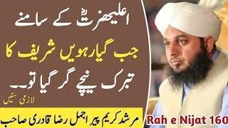 Peer Muhammad Ajmal Raza Qadri Bayan 2019 - New Bayan Gojra Naqshbani Masjid || Rah e Nijat