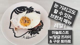 마늘토스트w/달걀 프라이 & 구운 토마토