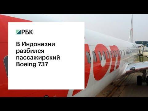 Крушение Boeing 737: лайнер пропал с радаров через 13 минут после вылета
