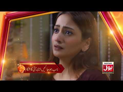 Ek Mohabbat Kafi Hai - Pakistani Drama Promo - BOL Entertainment
