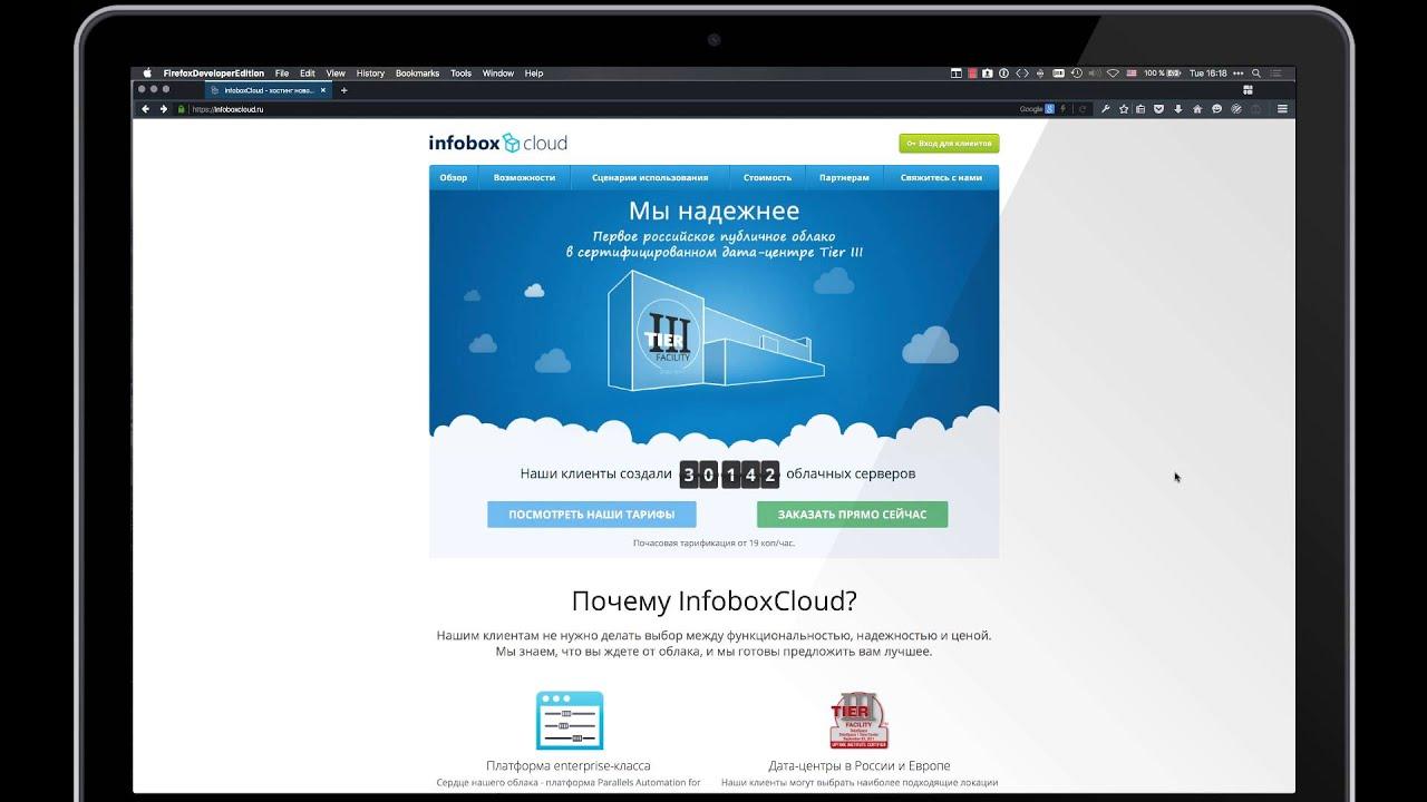 00 Как получить доступ в InfoboxCloud