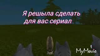 """Новый сериал//""""Волчья Стая""""//Wild Craft"""