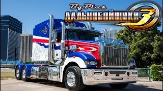 Дальнобойщики 3 серия 28 Покорение Америки Большие гонки