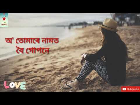 👌Akakhe kole assamese song by Vreegu Kashyap    👌Romantic assamese song
