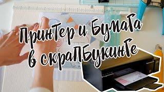Принтер для Скрапбукинга   Какую бумагу выбрать для печати   Epson L805 в скрапе