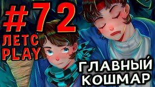 Lp. #Пробуждение #72 СОН ВО СНЕ [FlackJK орёт, сделайте потише]• Майнкрафт