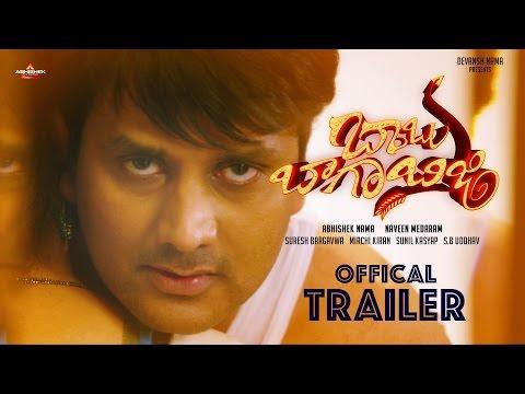 Babu Baga Busy (BBB) Official Trailer- Srinivas Avasarala, Mishti Chakravarty