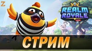 Realm Royale - В ПЕРВЫЕ НА КАНАЛЕ