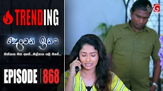 Deweni Inima | Episode 868 23rd July 2020 Thumbnail