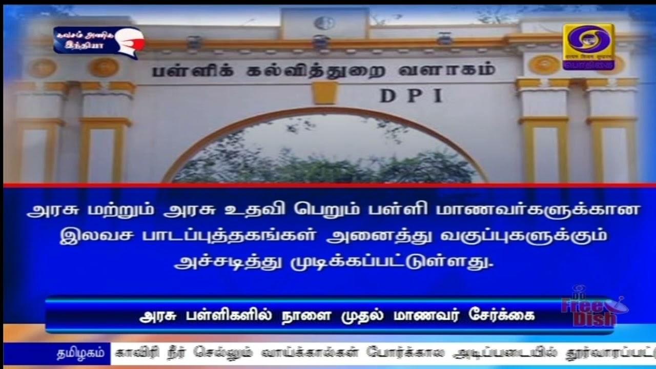 அரசு பள்ளிகளில் நாளை முதல் மாணவர் சேர்க்கை  #PodhigaiTamilNews #பொதிகைசெய்திகள்