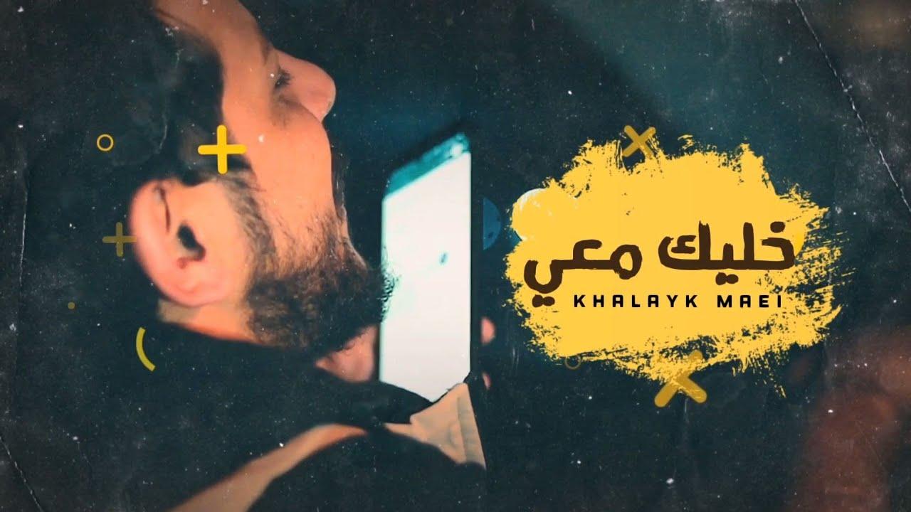 خليك معي   الشاعر يوسف شذان 2020