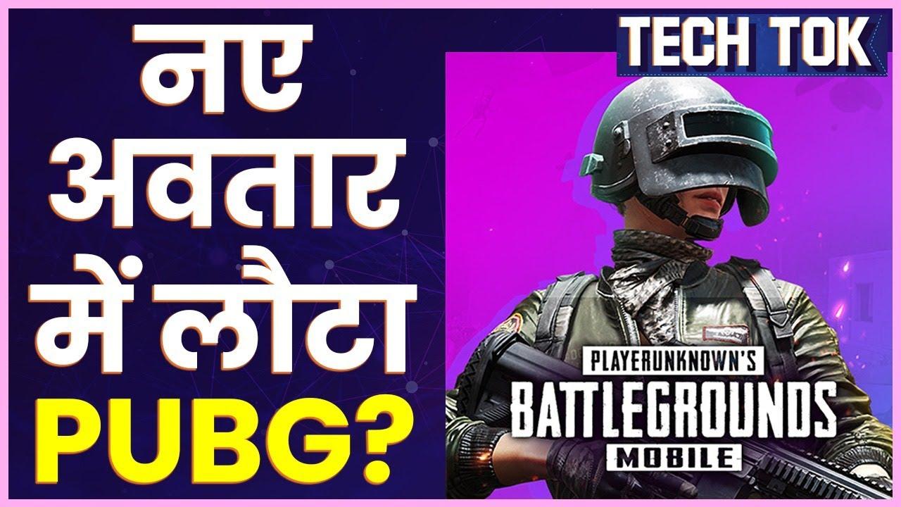 PUBG Ban In India के बाद PUBG KR Korean Version Download कर रहे हैं Gamers | PUBG News | PUBG Unban?