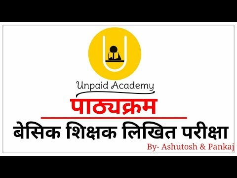 पाठ्यक्रम   बेसिक शिक्षक भर्ती उत्तर प्रदेश   लिखित परीक्षा   UNPAID ACADEMY   Basic Teacher exam  