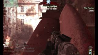 MW3 | Best Triple Kill
