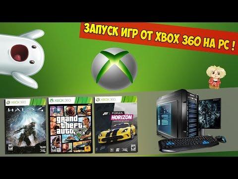 ЗАПУСК ИГР ОТ XBOX 360 НА PC !!?