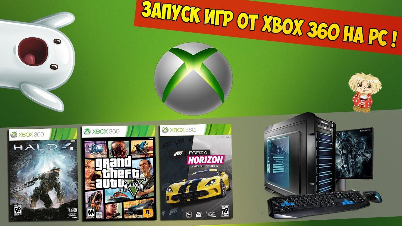 Программ для игр xbox 360 на пк