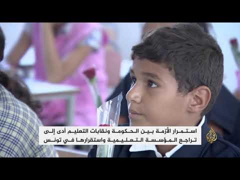 استئناف الدراسة بتونس وسط خلافات بين الحكومة ونقابات المعلمين  - 19:54-2018 / 9 / 15