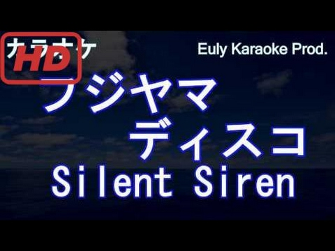 [カラオケメロ有り]  「フジヤマディスコ」 Silent Siren [オフボーカル karaoke](歌詞付きフル)