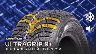 gOODYEAR ULTRAGRIP 9  Детальный обзор 205/55 16  КОЛЕСО.ру