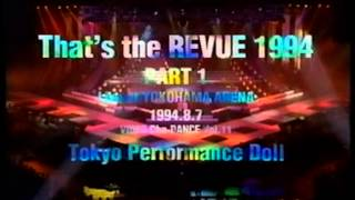 That's the REVUE 1994 PART1 Live at 横浜アリーナ 1994.08.07 前座1 W...