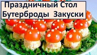 Праздничные рецепты: Бутерброды Закуски на праздничный стол Фото