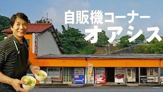日本半周!懐かし自販機巡り 群馬~新潟~京都~島根~山口~岡山 3200k...