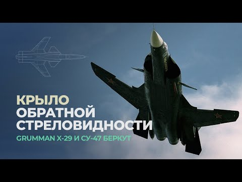 Сухой Су-47 Беркут.