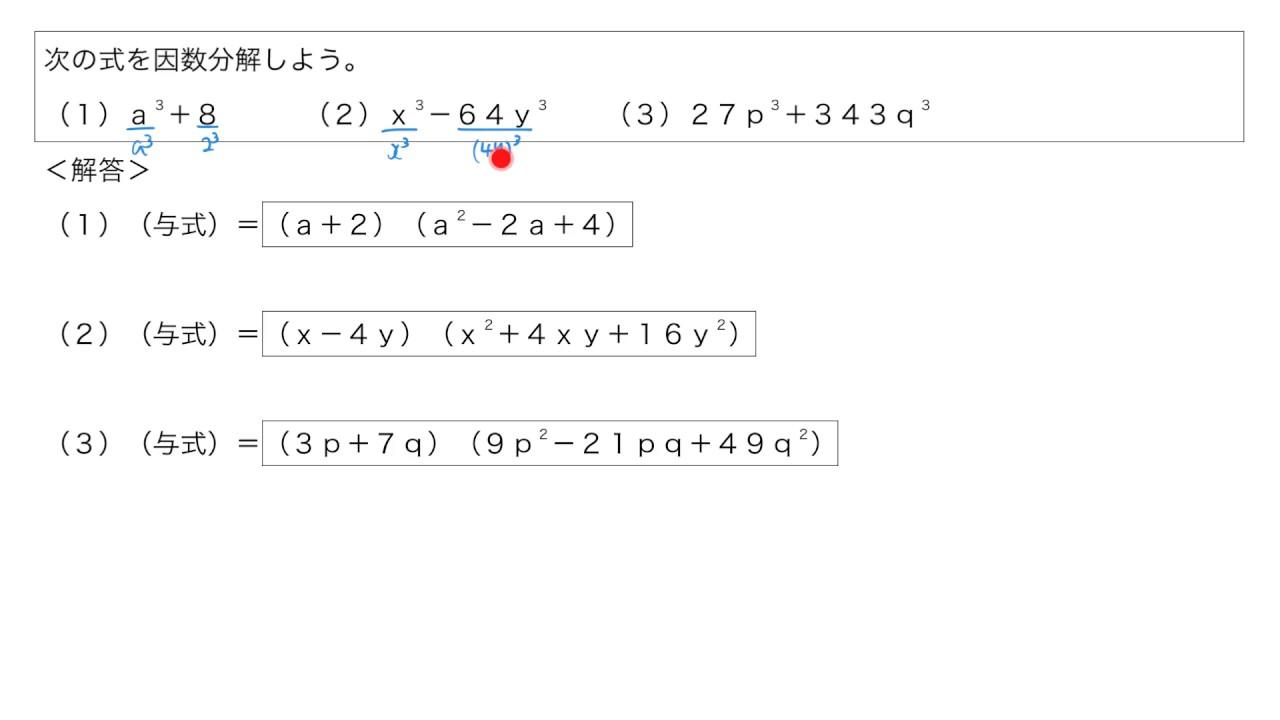 【例題】3乗の因数分解